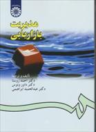 جزوه 130 نمودار درختی نکات مهم کنکوری کتاب مدیریت بازاریابی 3 استاد دکتر روستا، ونوس و ابراهیمی
