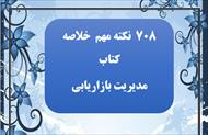 708 نکته مهم خلاصه کتاب مدیریت بازاریابی 3 استاد روستا، ونوس و ابراهیمی