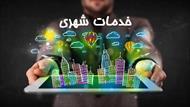 تحقیق بررسی رویکردهای مختلف در انتقال داده برای شهر الکترونیکی
