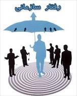 جزوه آموزشی خلاصه رفتار سازمانی رابینز