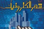 پاورپوینت نقش آموزش های شهروندی بر توسعه شهر الکترونیک