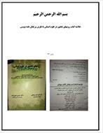 خلاصه کتاب روش های تحقیق در علوم انسانی با نگرش بر پایان نامه نویسی