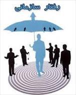 جزوه دوره آموزشی مدیریت رفتار سازمانی