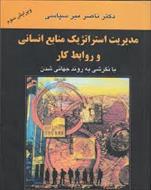پاورپوینت فصل سوم کتاب مدیریت استراتژیک منابع انسانی و روابط کار تألیف دکتر ناصر میرسپاسی
