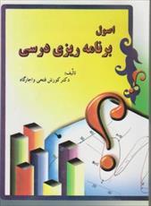 جزوه خلاصه ای از فصل ٦ کتاب اصول و مفاهیم برنامه ریزی درسی دکتر کوروش فتحی و اجار گاه