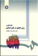 پاورپوینت خلاصه کتاب مقدمه ای بر روش تحقیق در علوم انسانی دکتر محمدرضا حافظ نیا